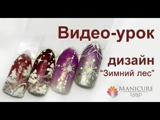 """МК """"Зимний лес"""" - новогодний дизайн ногтей гель-лаками Cuccio Veneer и гелем-паутинкой"""