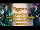 Fsg Reborn Ведомство Большая медведица династии Сун The Big Dipper of Song Dynasty - 20 серия