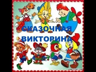 Сказочный микс_ викторина по сказкам