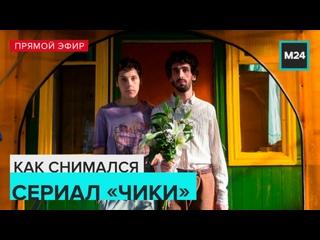 Прямая трансляция: Ирина Горбачева и Эдуард Оганесян рассказывают о съёмках сериала «Чики» — Москва 24