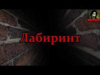 (NOSFERATU)Истории на ночь - Лабиринт