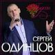 Сергей Одинцов - Букет (NEW 2021)