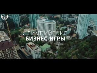 Олимпийские бизнес Игры ОБИ 2018 - Как это было