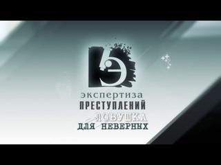 ЧП.BY ЭКСПЕРТИЗА ПРЕСТУПЛЕНИЙ. Ловушка для неверных