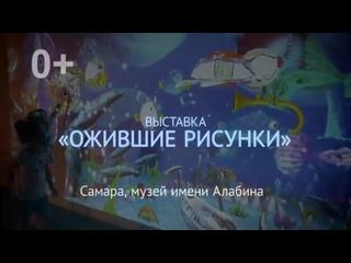 Удивительное рядом. Выставки в музее им. П.Алабина (online-video-cutter.com)
