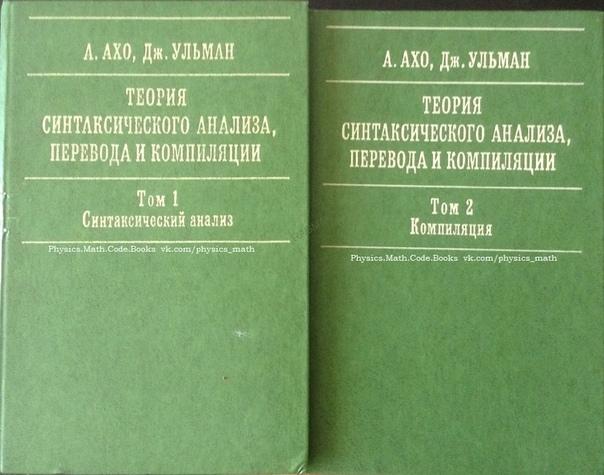 Теория синтаксического анализа, перевода и компиляции (в 2-х томах) [1978] Ахо, Ульман Дж