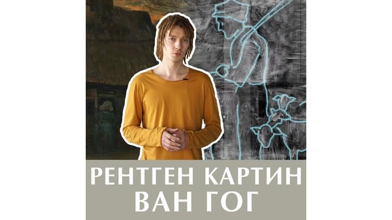 Рентген картины Ван Гог Хижины её связь с Едоки картофеля