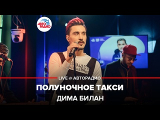 Дима Билан - Полуночное Такси (LIVE @ Авторадио)
