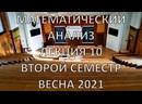 Lecture 10 MA. 2020/21. Semester 2