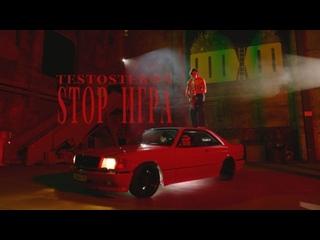 Премьера клипа! ТЕ100СТЕРОН (ТЕСТОСТЕРОН) - STOP ИГРА ()