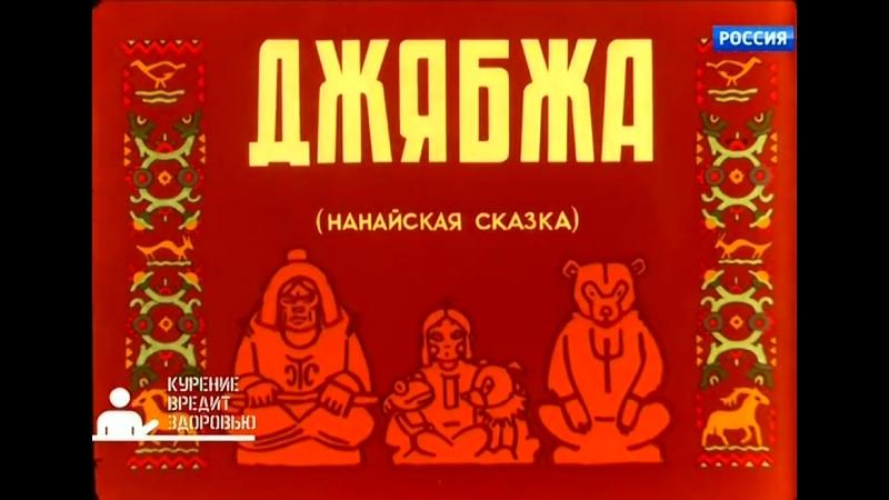 ДЖЯБЖА Нанайская народная сказка Советский мультфильм 1938 года мультик рисованный смотреть СССР