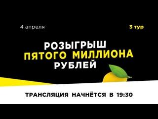 Третий тур розыгрыша пятого миллиона рублей от Рио Ярославль 🍋 4 апреля 2021 года
