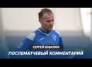 Сергей Ковалюк — комментарии после матча с «Волынью»