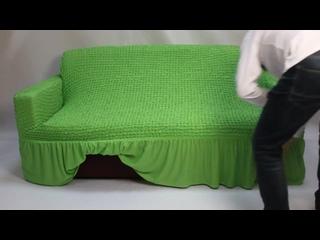 Как одеть универсальный чехол на диван