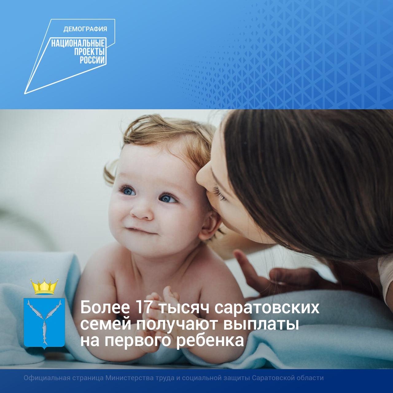 На сегодняшний день более 17 тысяч семей в Саратовской области получают выплаты на первого ребенка, из них более 100 семей – на детей, рожденных в 2021 году