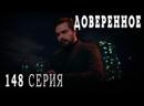 Турецкий сериал Доверенное - 148 серия русская озвучка
