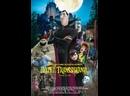 смотрим мультфильм Монстры на каникулах novostiokino