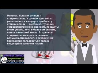 КАК ВЫБРАТЬ МИКСЕР, Торговая техника Череповец avito.ru torg-teshnika ☎+7 (921) 723-97-36