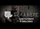 Reason To Live - Покаяние Guitar playthrough by Danila Durnev