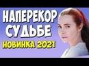 Нaперeкор судьбe 4 серия 2021 год Мелодрама Новинка