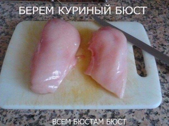 Готовим безумно вкусную куриную грудку по-новому