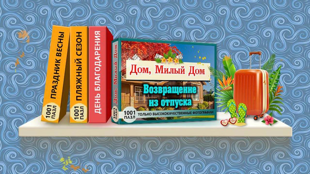 1001 пазл: Дом, милый дом. Возвращение из отпуска | 1001 Jigsaw: Home Sweet Home. Back from Vacation (Rus)