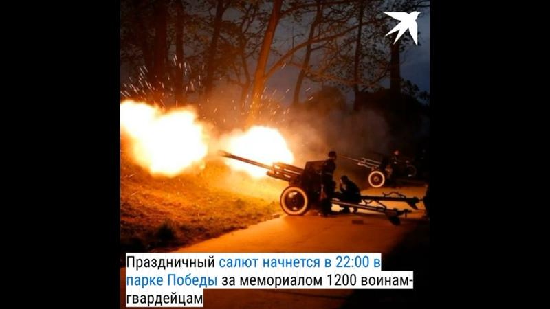 Программа 9 мая 2021 В Калининграде.