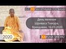 День явления Шриваса Тхакура, Вриндаван, 16.03.2020
