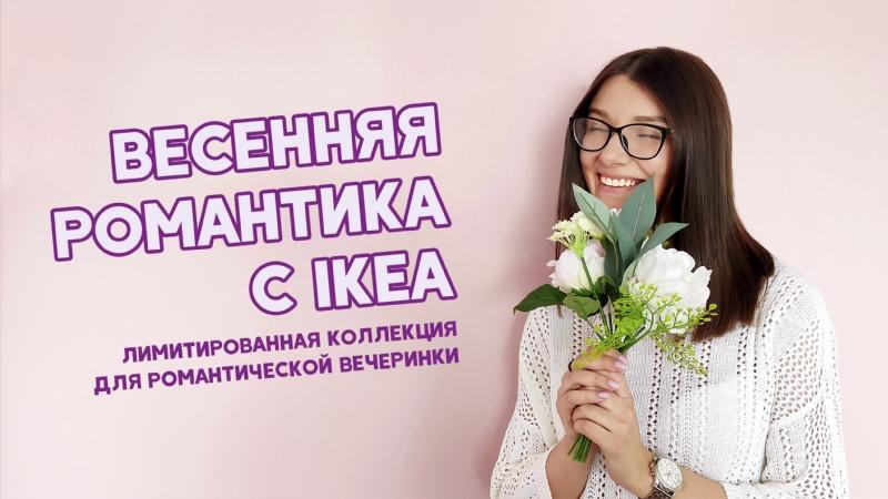 НОВИНКИ ИКЕА ВЕСНА 2021 Лимитированная коллекция ИКЕА для свадебной вечеринки