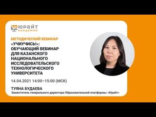 УчиУчись!: Обучающий вебинар для КНИТУ