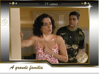 A Grande Familia - Capítulo 15 /  Большая семья  15 серия