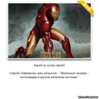 фото из альбома Сергея Лифоренко №10