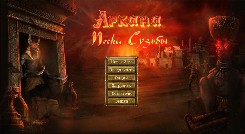 Аркана: Пески Судьбы | Arcana: Sands of Destiny Multi (Rus)