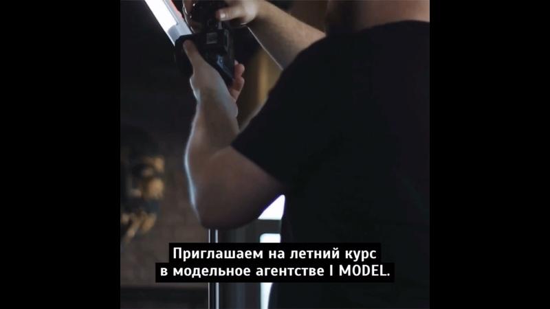 ЛЕТНИЙ КУРС В I MODEL