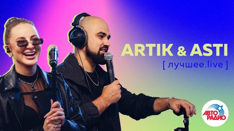 Artik Asti ЛУЧШЕЕ LIVE из студии Авторадио