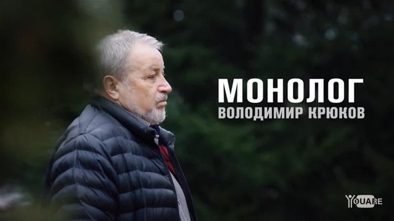 Владимир Крюков И смешно и грешно Монолог клоуна 2021 FHD