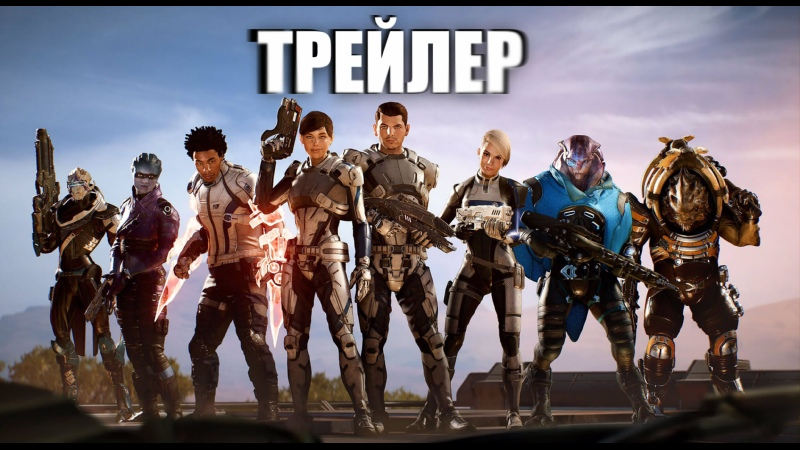 Mass Effect Andromeda Трейлер
