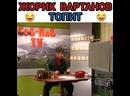 Жорик Вартанов топит😂