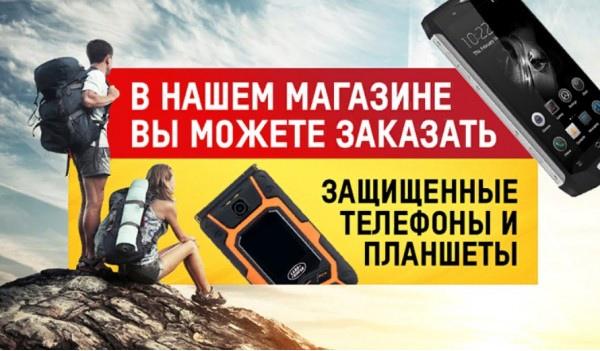 Противоударные телефоны цена Москва