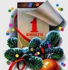 1 ЯНВАРЯ 1 января для меня - день раздумий. Наконец-то предпраздничная суета подошла к логическому завершению : Новый год встречен, желания загаданы, оливье опробовано, мандарины... Хотела