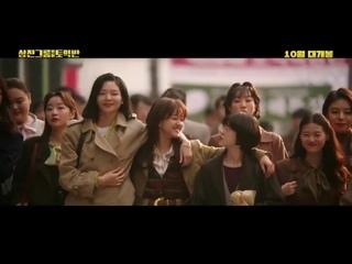 ГРУППА ИЗУЧЕНИЯ АНГЛИЙСКОГО _ SAMJIN CO. ENGLISH CLASS [2020] – Корейский трейлер 4К