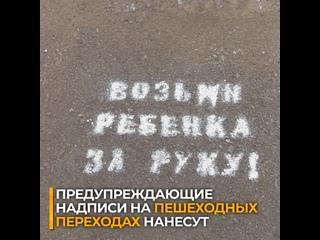 """Госавтоинспекция района запустила акцию """"Возьми ребенка за руку!"""""""