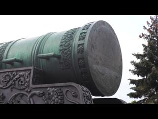 ЦАРЬ-ПУШКА... Грозное Оружие или Декорация??