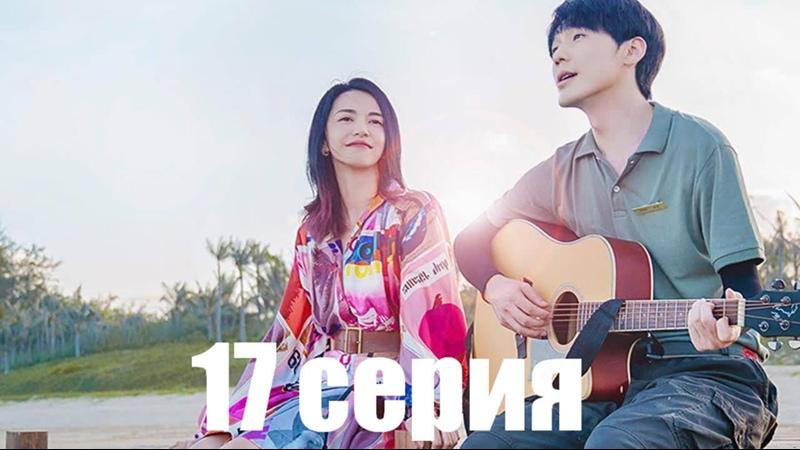 YUPIMIX Каникулы любви Vacation of Love русские субтитры 17 серия