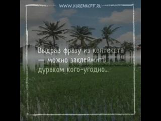 Из дурака в Будду) Контекст...Минутка с Николаем Куренковым)#индонезия #бали #убуд #куренков #психолог #психология #аудиозаме