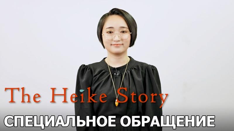 The Heike Story специальное обращение от сэйю главной героини