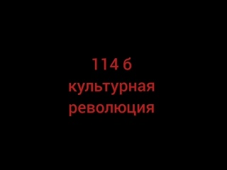 """""""114 б культурная революция"""""""