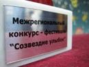 2013 г. Созвездие улыбок. Первые шаги. Хореография. г. Кемерово