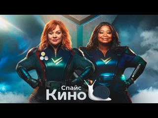 Сила грома (2021, США) фантастика, фэнтези, боевик, комедия, приключения dub sub смотреть фильм/кино/трейлер онлайн КиноСпайс HD