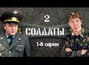 Солдаты, 2 сезон, 1-8 серии из 16, комедия, драма, Россия, 2004